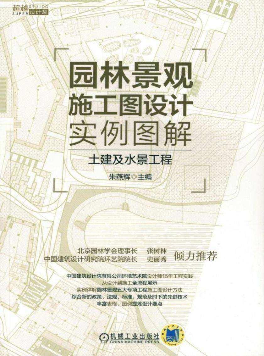 园林景观施工图设计实例图解——土建及水景工程