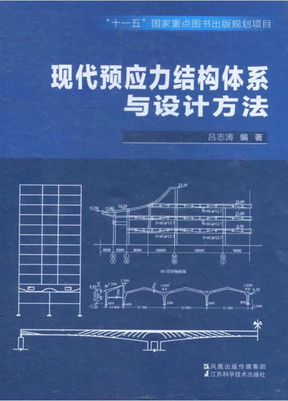 现代预应力结构体系与设计方法(仅适用PC阅读)