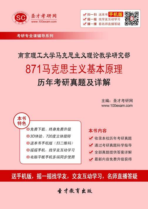南京理工大学马克思主义理论教学研究部871马克思主义基本原理历年考研真题及详解