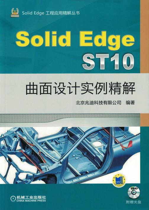 SolidEdge ST10曲面设计实例精解