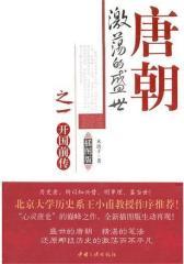 唐朝激蕩的盛世之一:开国前传(试读本)