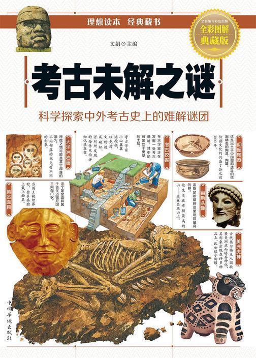 考古未解之谜