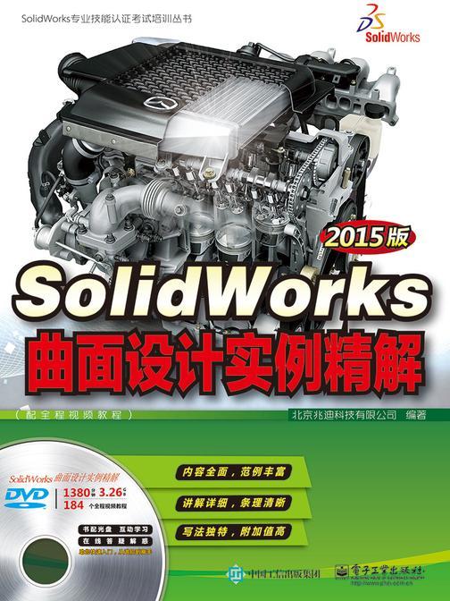 SolidWorks曲面设计实例精解(2015版)(配全程视频教程)