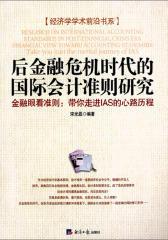 后金融危机时代的国际会计准则研究