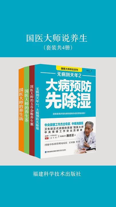 国医大师说养生(套装共4册)
