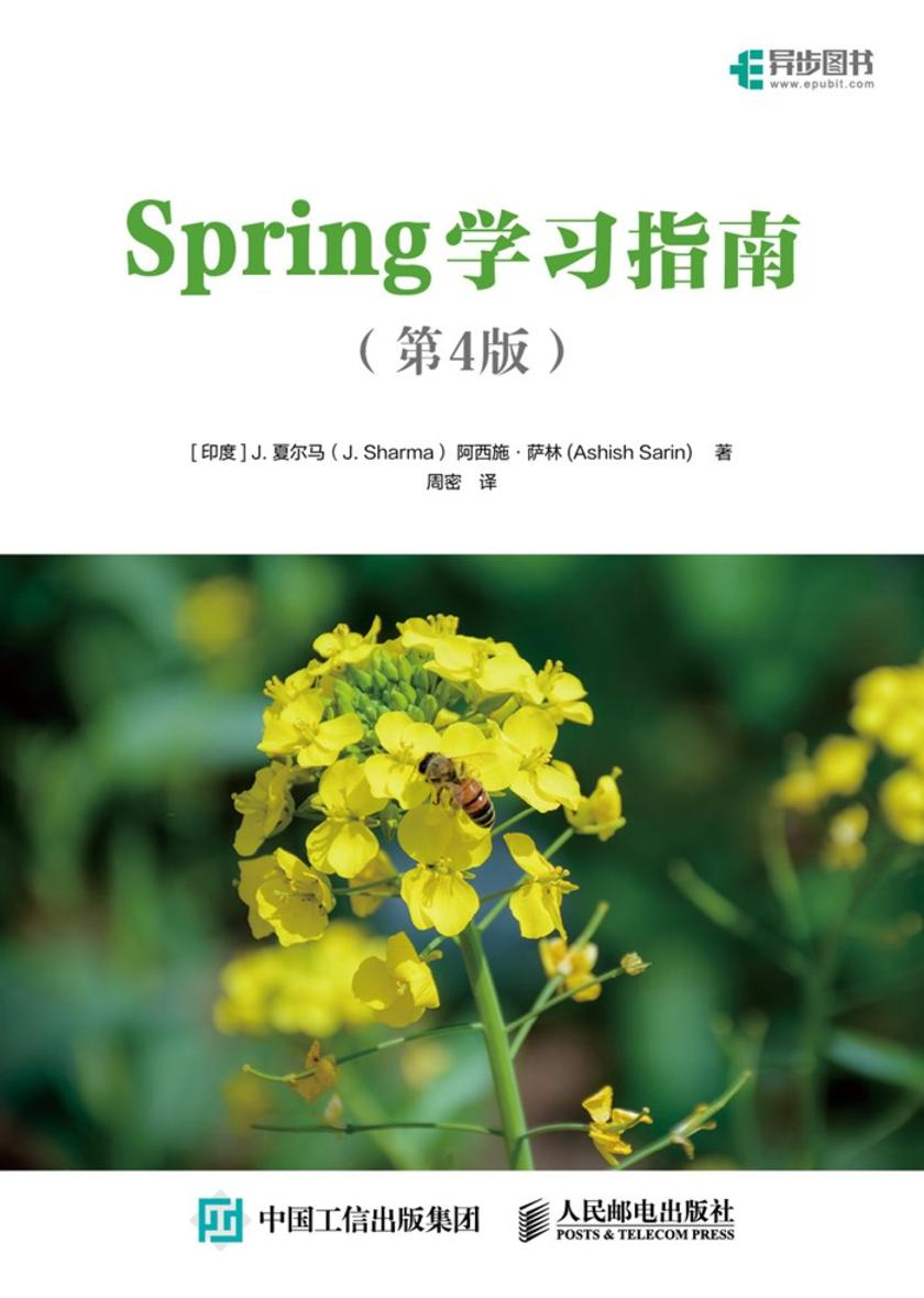 Spring学习指南 (第4版)