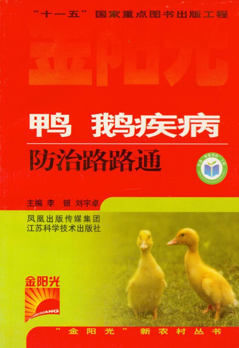 鸭鹅疾病防治路路通(仅适用PC阅读)