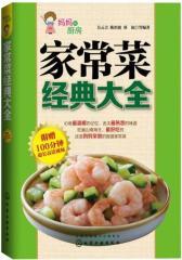 家常菜经典大全(试读本)(仅适用PC阅读)