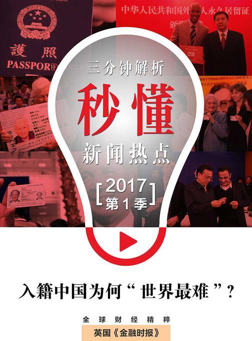 """入籍中国为何""""世界最难""""?(秒懂新闻热点·2017年第1季)(电子杂志)"""