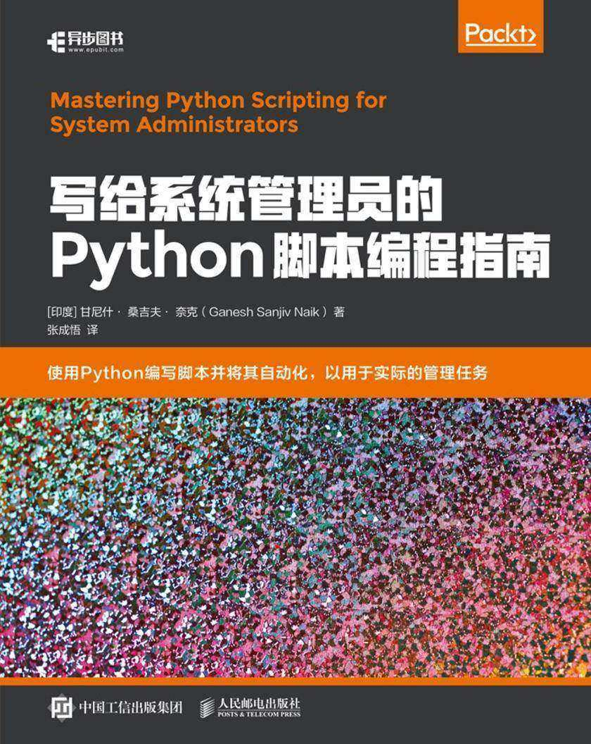 写给系统管理员的Python脚本编程指南