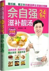 佘自强24节气滋补靓汤(试读本)(仅适用PC阅读)
