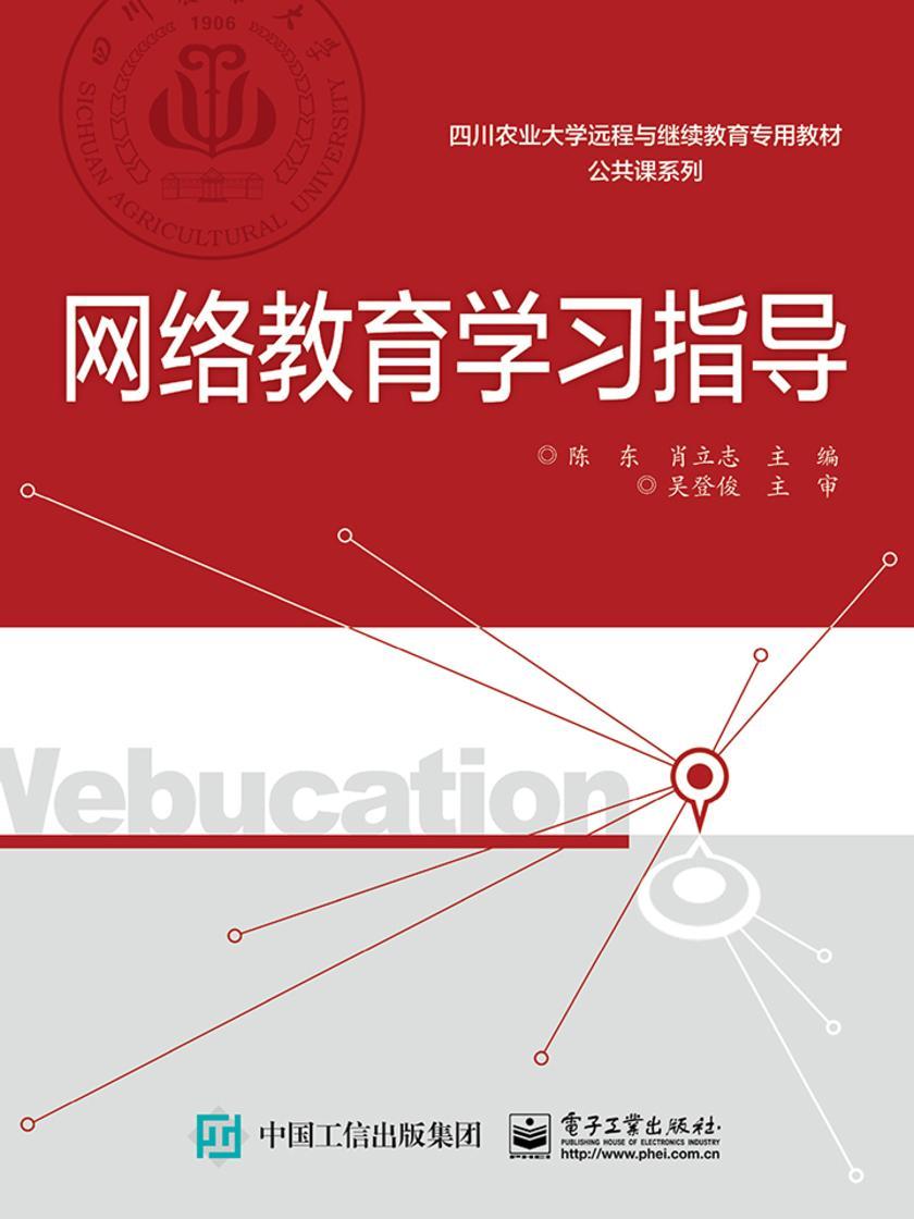 网络教育学习指导