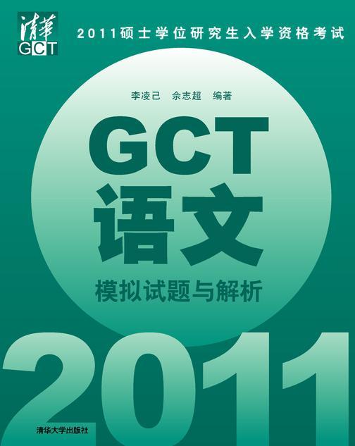 2011硕士学位研究生入学资格考试GCT语文模拟试题与解析