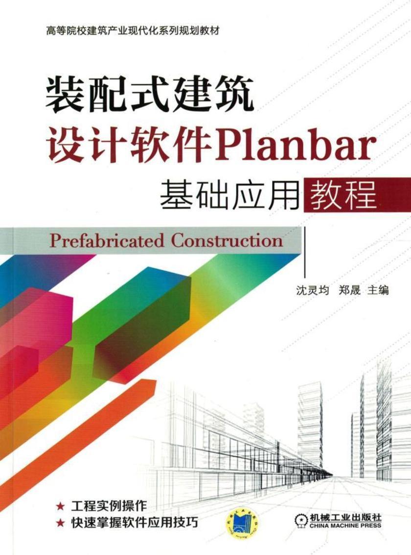 装配式建筑设计软件Planbar基础应用教程