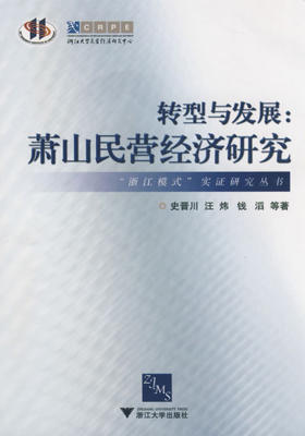 转型与发展:萧山民营经济研究(仅适用PC阅读)