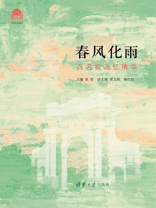 春风化雨:百名校友忆清华