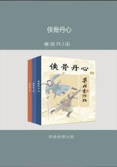 侠骨丹心(套装共3册)