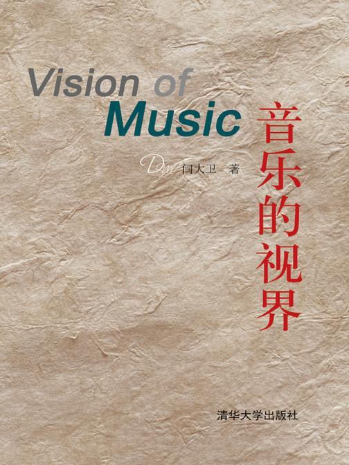 音乐的视界(仅适用PC阅读)