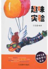 少年儿童快乐学习系列丛书:趣味试验(仅适用PC阅读)