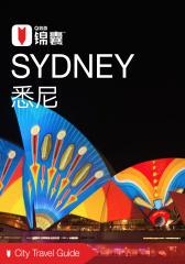 穷游锦囊:悉尼(2016)(电子杂志)