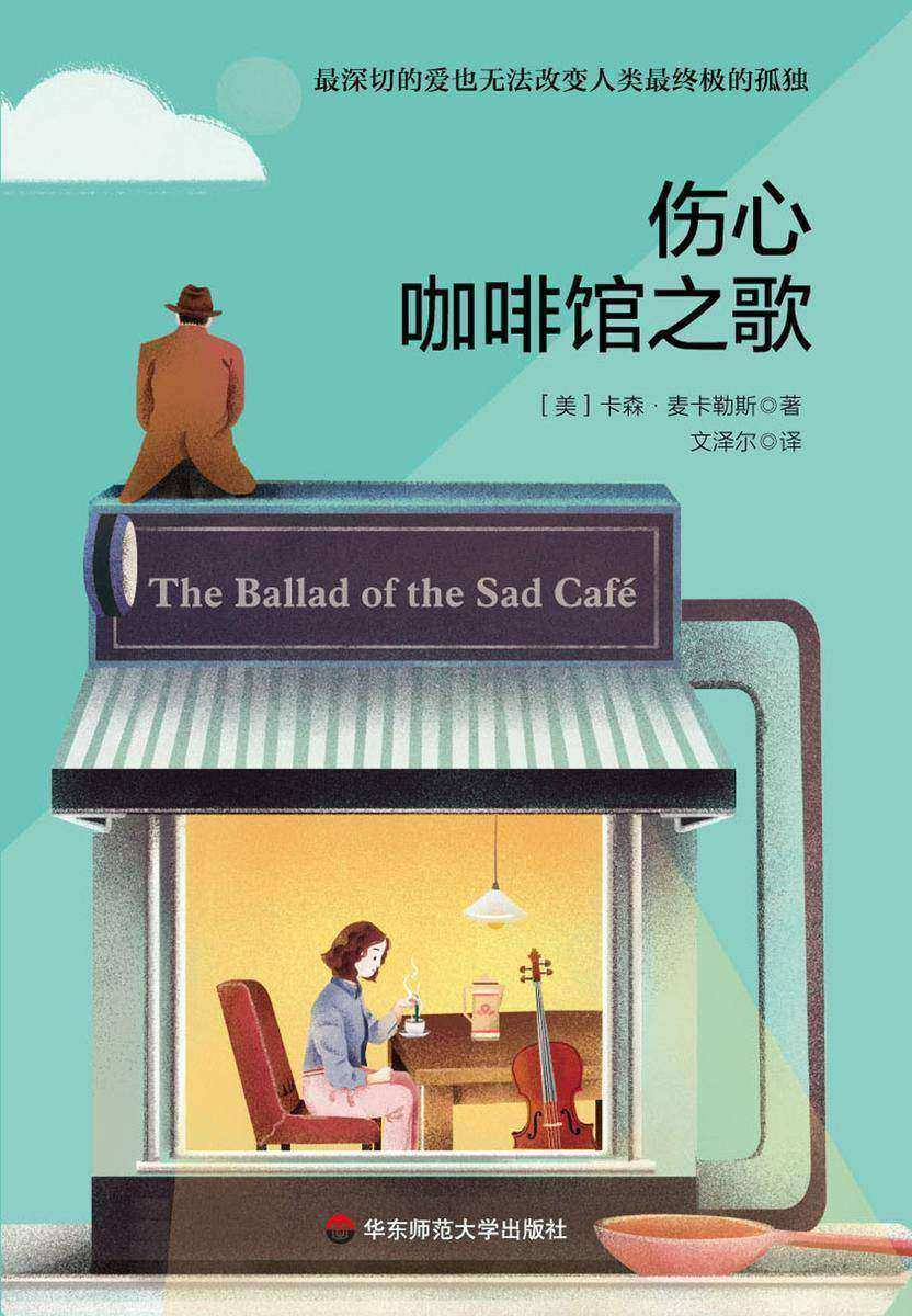 伤心咖啡馆之歌