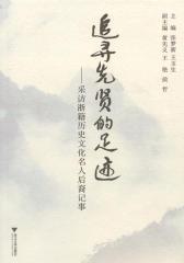 追寻先贤的足迹——采访浙籍历史文化名人后裔记事(仅适用PC阅读)