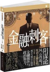 """金融刺客:卷一之世界货币(超智系金融小说,货币战争""""阴谋论""""小说阐释版!)(试读本)"""