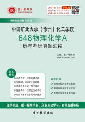 中国矿业大学(徐州)化工学院648物理化学A历年考研真题汇编