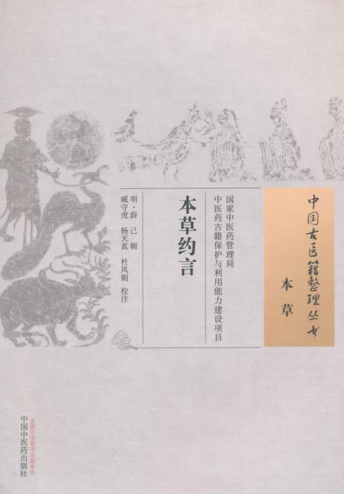 本草约言(中国古医籍整理丛书)