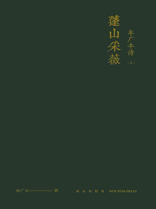 蓬山采薇:牟广丰诗(上)