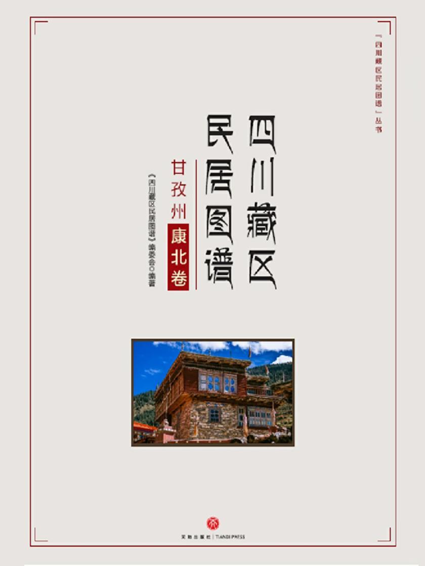 四川藏区民居图谱·甘孜州康北卷