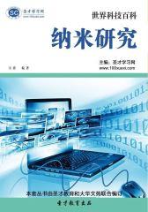 [3D电子书]圣才学习网·世界科技百科:纳米研究(仅适用PC阅读)