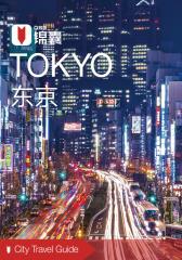 穷游锦囊:东京(2016)(电子杂志)
