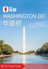 穷游锦囊:华盛顿(2016)(电子杂志)