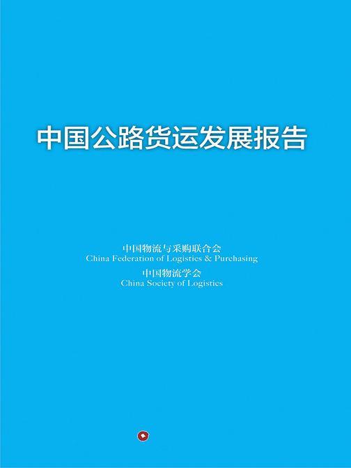 中国公路货运发展报告