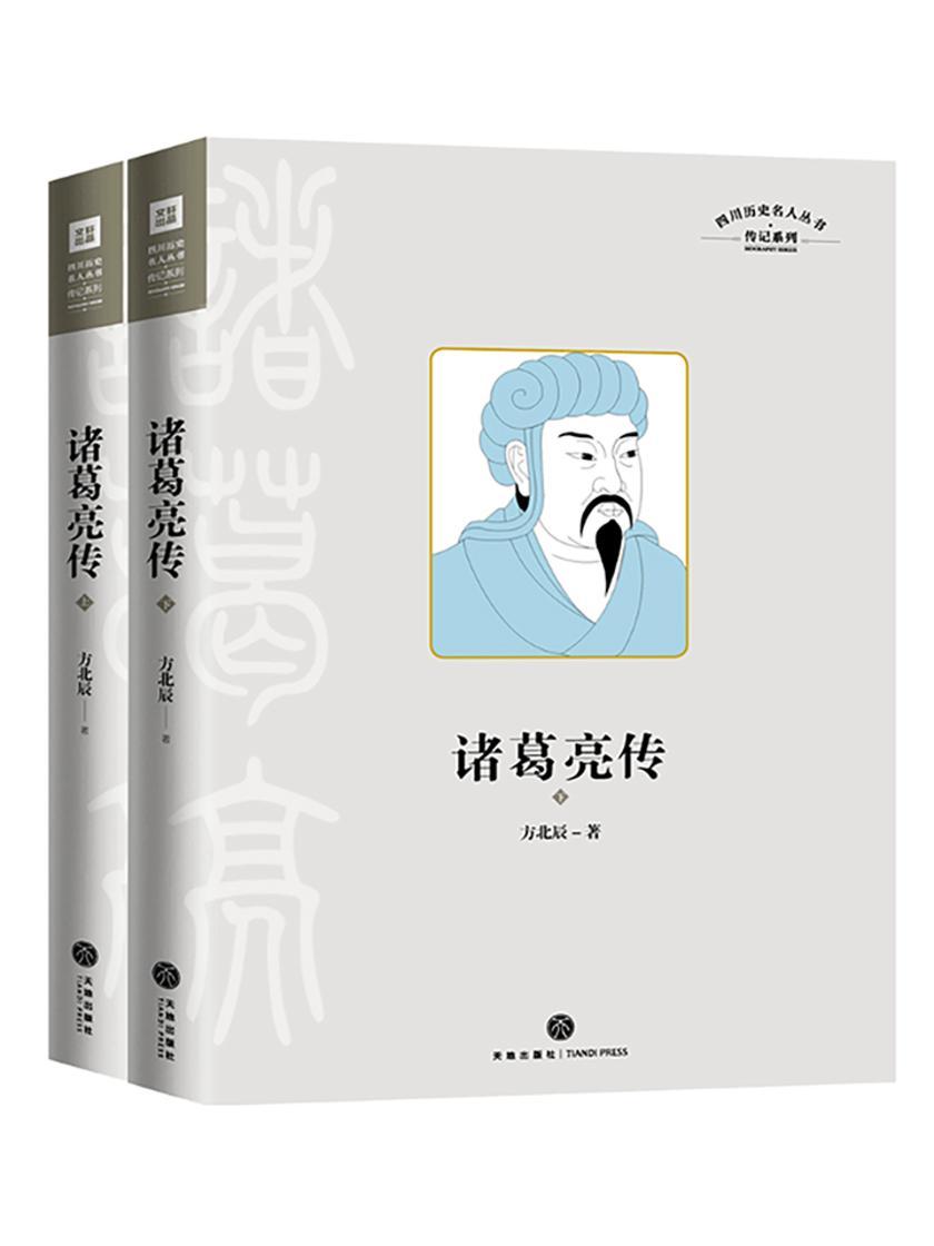 四川历史名人丛书·传记系列:诸葛亮传