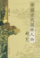 中国古代园林人物研究