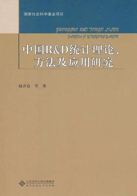中国R&D统计理论、方法及应用研究