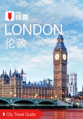穷游锦囊:伦敦(2016)(电子杂志)