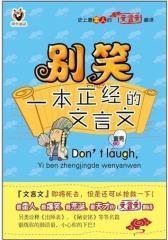 别笑,一本正经的文言文(试读本)
