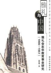 雅礼与中国——雅礼会在华教育事业研究:1906—1951(仅适用PC阅读)
