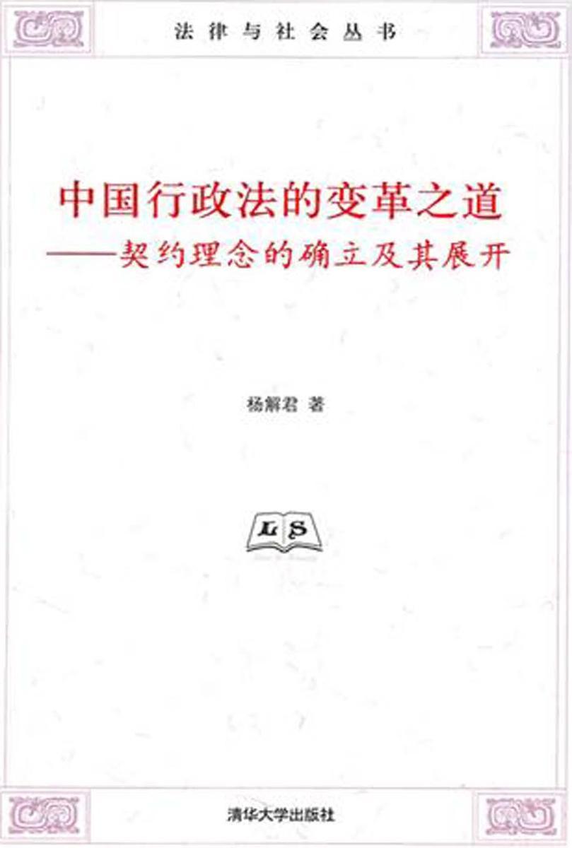 中国行政法的变革之道——契约理念的确立及其展开(仅适用PC阅读)