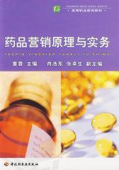 药品营销原理与实务