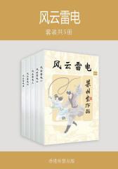 风云雷电(套装共5册)