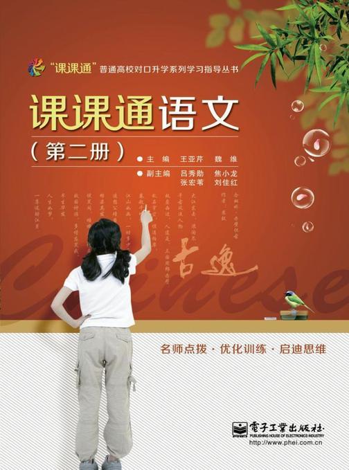 课课通语文(第二册)