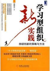 学习型组织新实践:持续创新的策略与方法(试读本)