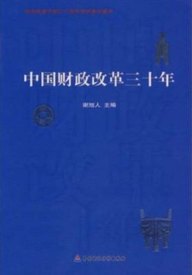中国财政改革三十年