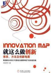 就这么做创新:体系、方法及创新地图(试读本)