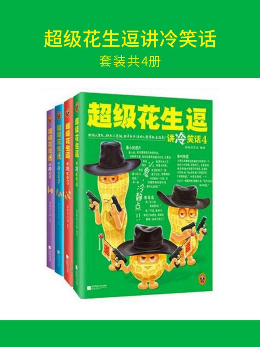 超级花生逗讲冷笑话(套装共4册)