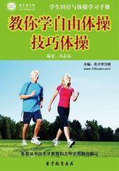 [3D电子书]圣才学习网·学生田径与体操学习手册:教你学自由体操·技巧体操(仅适用PC阅读)